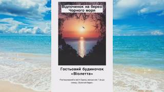 Отдых в Одессе! Продам и сдам дом в Одессе от хозяина!