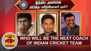 Who Will Be The Next Coach Of Indian Cricket Team | Thanthi TV