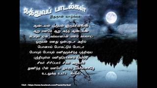 idhuthaan vaazhkkai thathuva padalgal; Old tamil philosophical songs