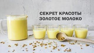 Секрет молодости. Золотое молоко - напиток молодости и здоровья