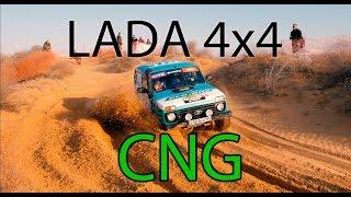 4x4 Обзор LADA CNG | Секреты Нивы на Метане | LADA CNG Methane secrets of the car