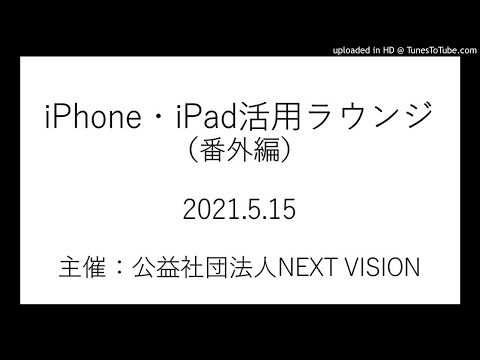 iPhone・iPad活用ラウンジ(番外編) ゲスト:相羽大輔さん 2021年5月15日開催(音声のみ)