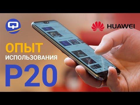 Huawei P20, опыт использования./ QUKE.RU /
