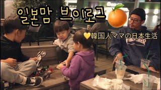 일본브이로그|일본유치원첫소풍간 짱구아들|소풍도시락+삼겹…