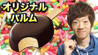世界に一つだけのオリジナルパルム作ってみた! How to make original ice candy