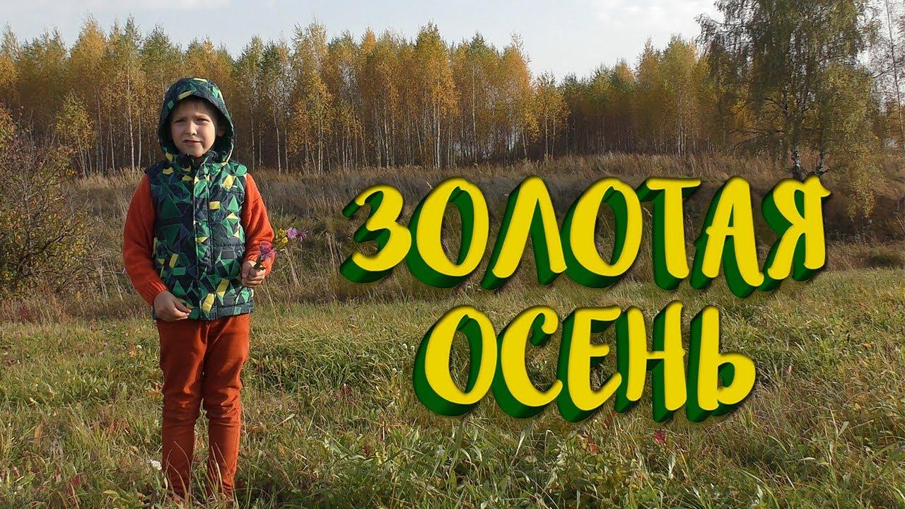 ЗОЛОТАЯ ОСЕНЬ. Ф. И. Тютчев «Есть в осени первоначальной...»