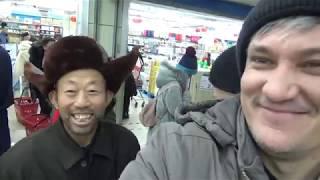 Приграничный Фуюань. Первый день - Жизнь в Китае #164