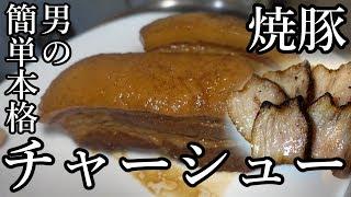 男の簡単本格チャーシュー(焼豚)の作り方!ラーメン屋のレシピ!