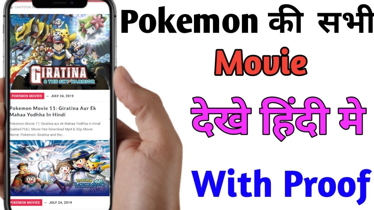 Download How to watch Pokemon All Movie in Hindi with proof by All In One Tech