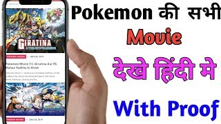 How to watch Pokemon All Movie in Hindi with proof by All In One Tech