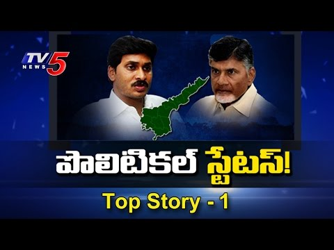 Again Political Heat Up In AP | YCP Fight For Special Status | Top Story #1 | Telugu News | TV5 News