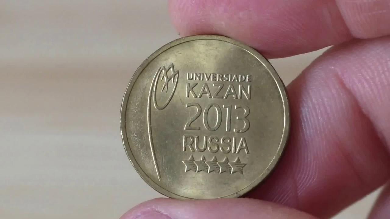 10 рублей универсиада 2013 казань цена копейки императора николая 2