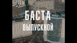 клип  | Баста ,,Выпускной'' | 8Б