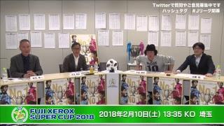 2018Jリーグ日程決定!座談会