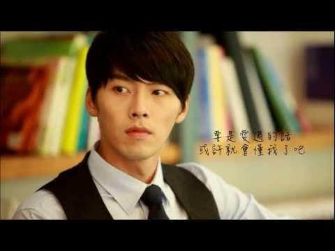 申勇在 - 理由 (From Secret Garden OST)