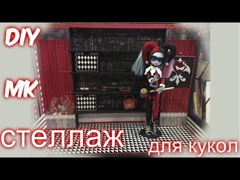 Как сделать шкаф для кукол. Как сделать стеллаж для кукол СВОИМИ РУКАМИ. DIY