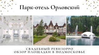 Свадебный ревизорро в Парк-отель Орловский. Осенняя свадьба