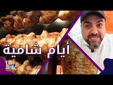 شاورما سورية وأطباق شامية كتير، فطور وغدا من الآخر | مطاعم اسطنبول #75 | Syrian food in Istanbul