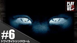 #6【ホラー】弟者,兄者,おついちの「トワイライトシンドローム」【2BRO.】 thumbnail