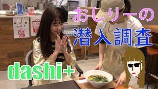 今話題の赤坂にあるdashi+にアイドル諜報機関LEVEL7のおしりーのが潜...