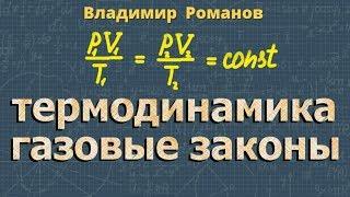 ГАЗОВЫЕ ЗАКОНЫ ТЕРМОДИНАМИКИ физика 10 класс