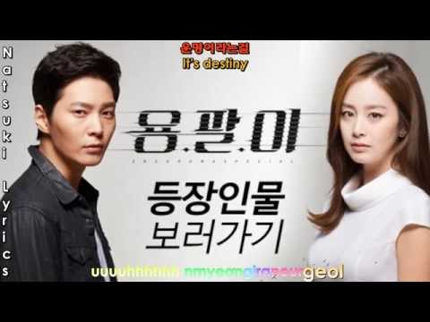Yong Pal OST - The One - To My Love - Part 1 - [Eng - Rom - Hangul]