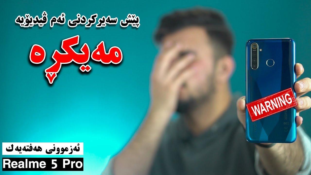 Realme 5 Pro Kurdish | پاش هەفتەیەک بەکارهێنان