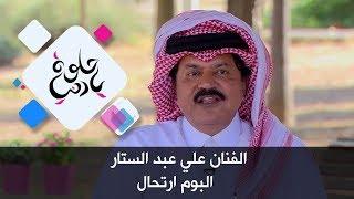 الفنان علي عبد الستار - البوم  ارتحال