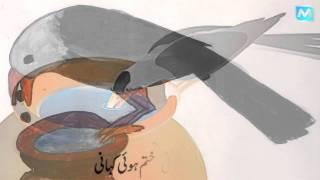 Ek Kawa Pyasa Tha (Urdu Poem)