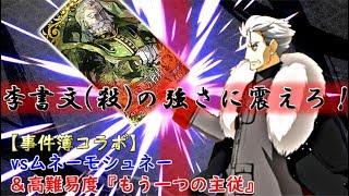 【Fate/Grand Order】敵のクラスがライダーなのに、なぜかカーマばかり...