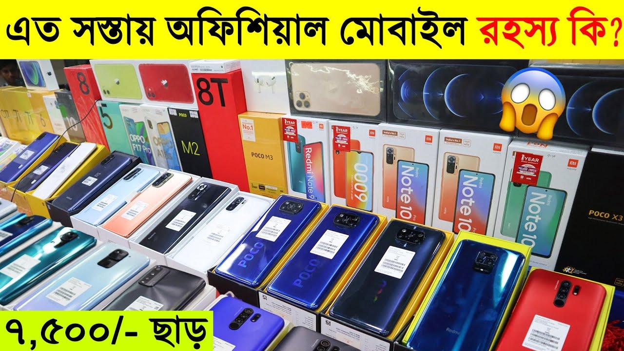 এত সস্তায় অফিশিয়াল মোবাইল ? রহস্য কি? New Mobile Price In BD ? Cheap Price Smartphone In Dhaka