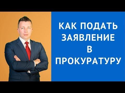 Как подать заявление | жалобу | обращение | в прокуратуру - Адвокат по уголовным делам Москва