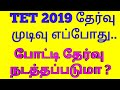 Tet 2019 Result When ?   Tet Passed  Compitative Exam   Ter 2019   Trb