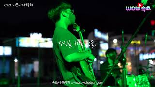 속초[대포야사랑해] 버스킹 공연 #속초 #버스킹 #대포…