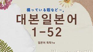 대본으로 배우는 일본어1-52