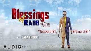 Blessings of Rabb Gagan Kokri FULL AUDIO | Latest Punjabi Song 2016 | T-Series Apnapunjab