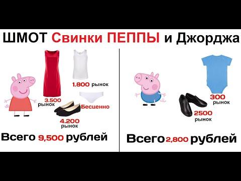 Лютые приколы. ШМОТ Свинки ПЕППЫ и ДЖОРДЖА. Они одеваются на рынке