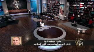 كل يوم - مصطفى النجار: شركة الدعاية المختصة بتنشيط السياحة المصرية مش بتعمل حاجة
