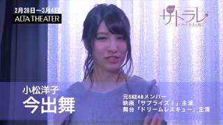 タイトル:舞台版・サトラレ〜西山幸夫の場合〜 会場:ALTA THEATER(新...