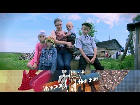 Мужское / Женское - Дом, милый дом. Выпуск от 26.06.2017