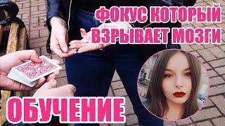 ФОКУС который УДИВИТ любую ДЕВУШКУ // ОБУЧЕНИЕ
