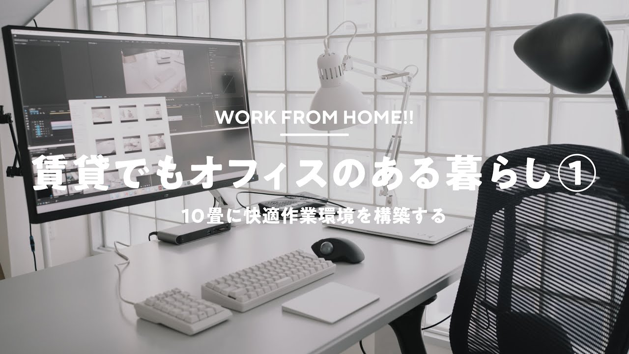 【VLOG】賃貸10畳にオフィススペースを構築する