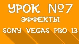 Sony Vegas Pro 13 | Урок 7 - Эффекты. Как наложить?