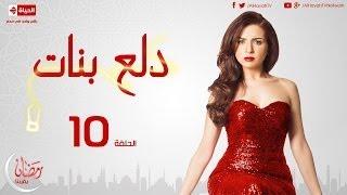 مسلسل دلع بنات - الحلقة ( 10 ) العاشرة - بطولة مى عز الدين - Dala3 Banat Series Episode 10
