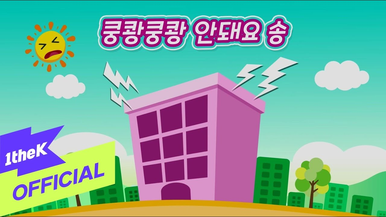 [MV] DDOA(또아) _ No Thump-Thump(쿵쾅쿵쾅 안 돼요)