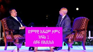 Interview with Artist Ephrem Tamiru at Seifu on Ebs Part 01 of 04 | Talk Show
