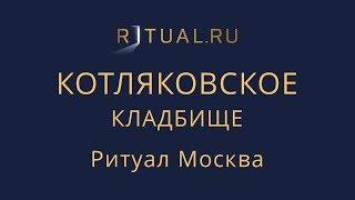 сколько стоит место на Котляковском кладбище в Москве  Ритуал Москва Цена Официальный сайт