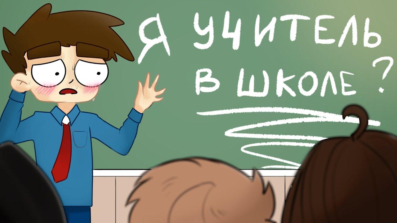 Я Учитель в Школе (Анимация) - YouTube