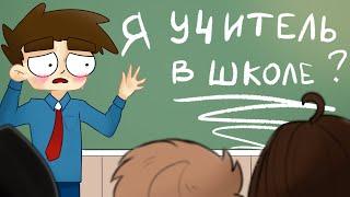 Я Учитель в Школе