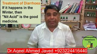 Diarrhea in Changing weather Urdu Vesion